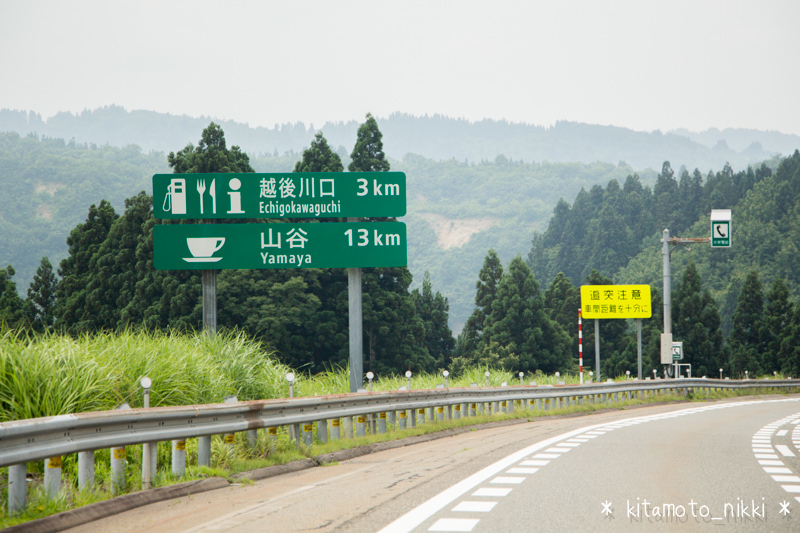 IMG_1473-echigo-kawaguchi-sa