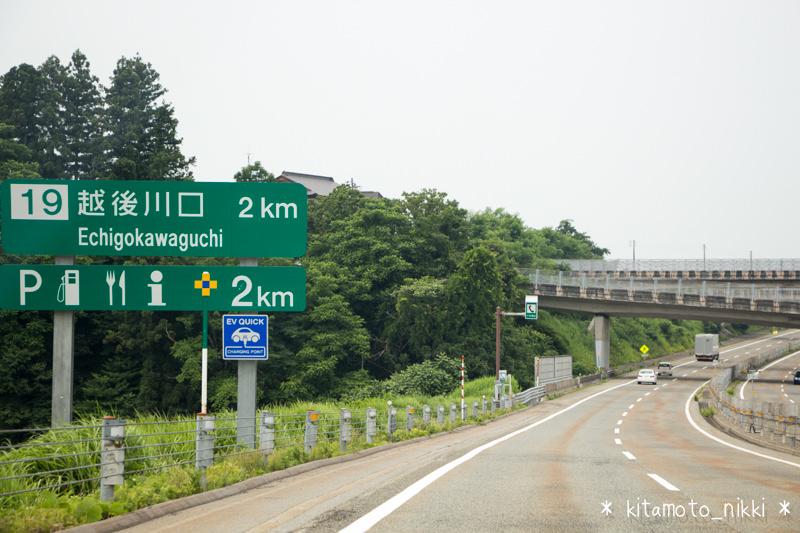 IMG_1477-echigo-kawaguchi-sa