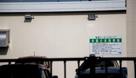 菖蒲PAは一般道からも利用可能!