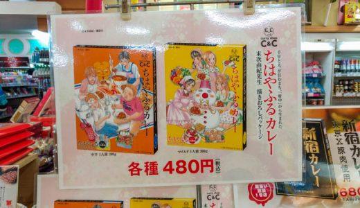 三芳PA(下り線)で「ちはやふるカレー」販売してました 末次由紀描き下ろし!ちはやファンならパッケージ買いしたいやつ!