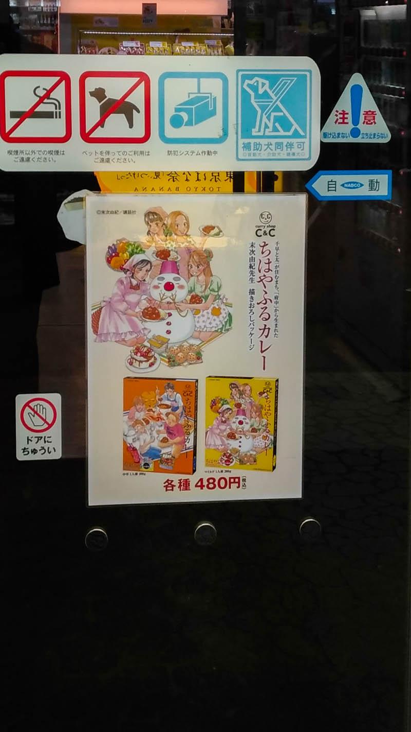 ちはやふるカレーのポスター(三芳PA)