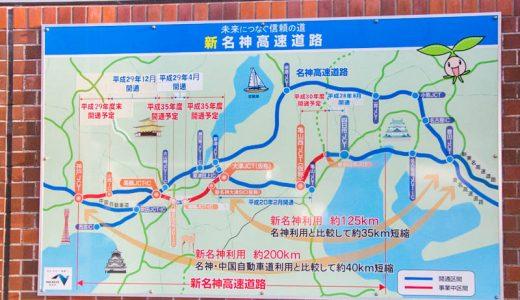 宝塚北SA・新名神高速道路(2018年3月18日 供用開始予定)