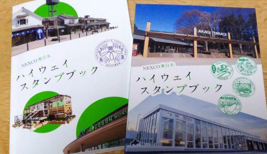 NEXCO東日本「ハイウェイスタンプブック(2018年版)」を買った! SAPAスタンプが4個増えて合計188個に