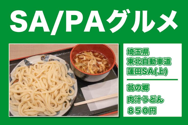 SAPAグルメ 東北自動車道 蓮田SA(上) 翁の郷「肉汁うどん」